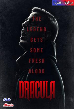 دانلود مینی سریال Dracula 2020 دراکولا