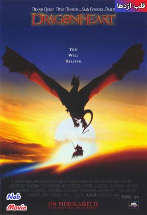 دانلود فیلم DragonHeart 1996 قلب اژدها