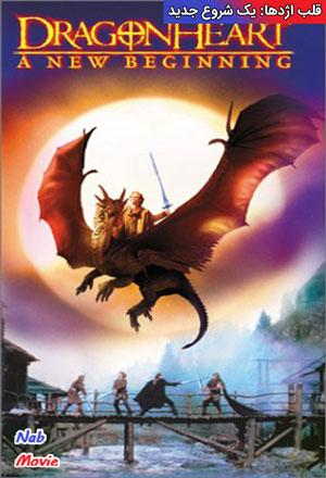دانلود فیلم Dragonheart: A New Beginning 2000 قلب اژدها: یک شروع جدید