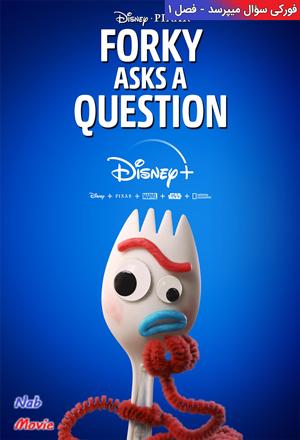 دانلود فصل اول سریال انیمیشن Forky Asks a Question 2019 فورکی سؤال میپرسد