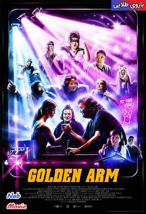 دانلود فیلم Golden Arm 2020 بازوی طلایی