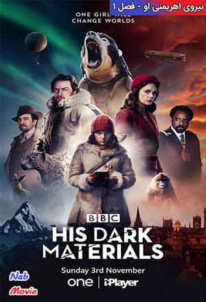 دانلود فصل اول سریال His Dark Materials 2019 نیروی اهریمنی او