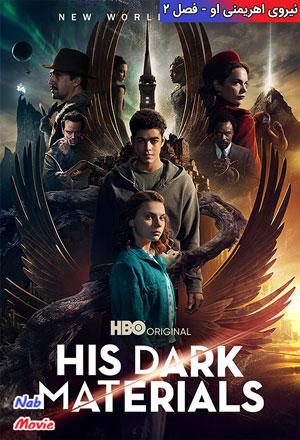 دانلود فصل دوم سریال His Dark Materials 2020 نیروی اهریمنی او