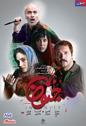 دانلود فیلم ایرانی جنون