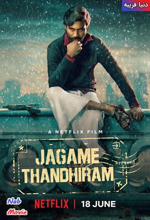 دانلود فیلم Jagame Thandhiram 2021 دنیا فریبه