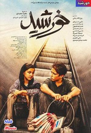 دانلود فیلم ایرانی خورشید