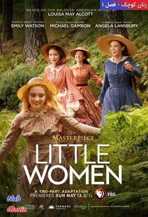 دانلود فصل اول مینی سریال Little Women 2017 زنان کوچک