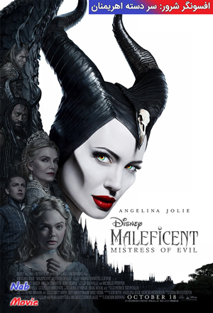 دانلود فیلم Maleficent: Mistress of Evil 2019 افسونگر شرور: سر دسته اهریمنان