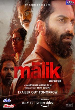 دانلود فیلم Malik 2021 مالک
