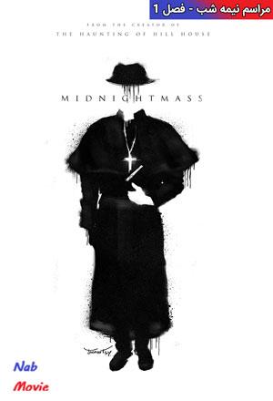 دانلود سریال Midnight Mass 2021 مراسم نیمه شب فصل اول
