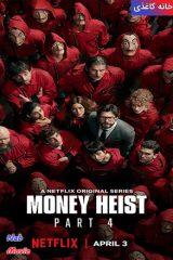 دانلود فصل چهارم سریال Money Heist 2020 خانه کاغذی