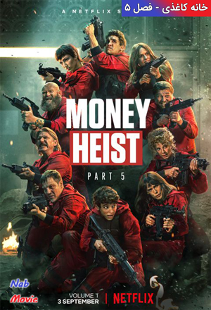 دانلود فصل پنجم سریال Money Heist 2021 خانه کاغذی