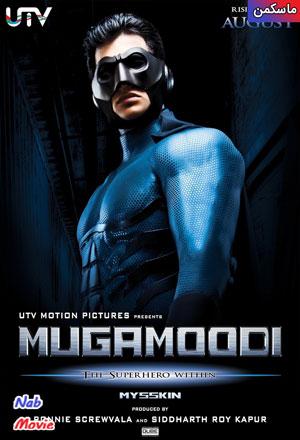 دانلود فیلم Mugamoodi 2012 ماسکمن