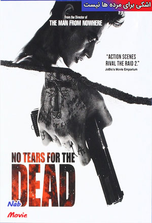 دانلود فیلم No Tears for the Dead 2014 اشکی برای مرده ها نیست