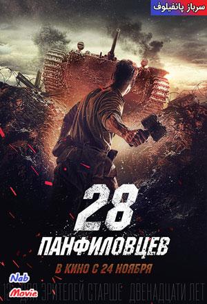 دانلود فیلم Panfilov's 28 2016 سرباز پانفیلوف
