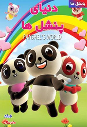 دانلود انیمیشن سریالی Panshel 2006 پانشل
