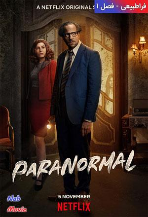 دانلود سریال Paranormal 2020 فراطبیعی
