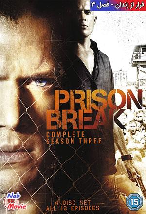 دانلود فصل سوم سریال Prison Break 2007 فرار از زندان