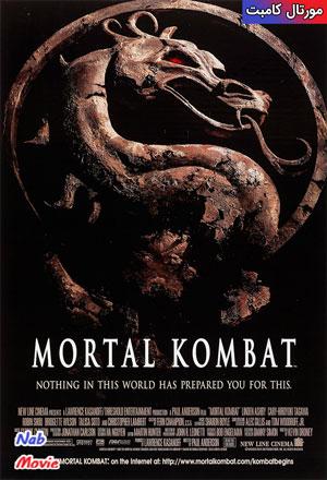 دانلود فیلم Mortal Kombat 1995 مورتال کامبت