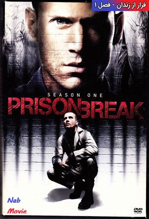 دانلود فصل اول سریال Prison Break 2005 فرار از زندان