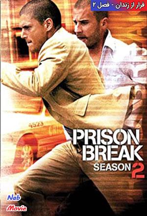 دانلود فصل دوم سریال Prison Break 2006 فرار از زندان