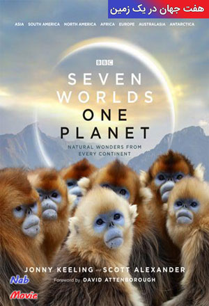 دانلود مینی سریال Seven Worlds One Planet 2019 هفت جهان در یک زمین