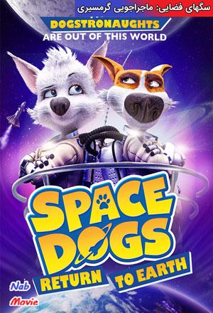 دانلود انیمیشن Space Dogs: Tropical Adventure 2020 سگهای فضایی: ماجراجویی گرمسیری