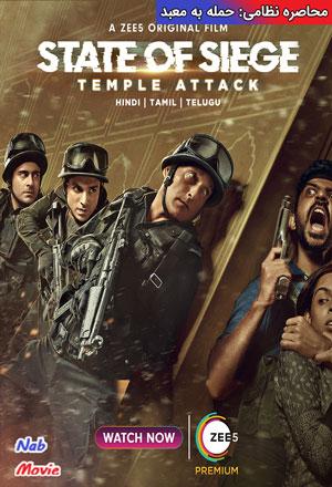 دانلود فیلم State of Siege: Temple Attack 2021 محاصره نظامی: حمله به معبد