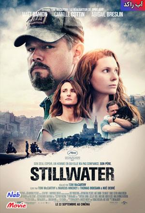 دانلود فیلم Stillwater 2021 آب راکد