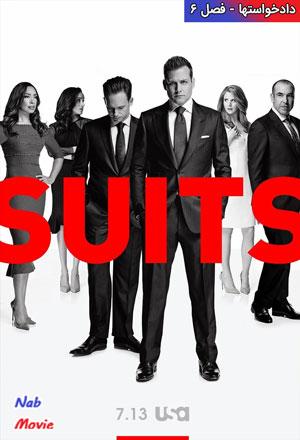 دانلود فصل ششم سریال Suits 2016 دادخواستها