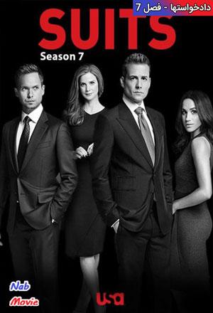 دانلود فصل هفتم سریال Suits 2017 دادخواستها