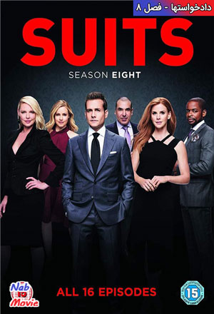 دانلود فصل هشتم سریال Suits 2018 دادخواستها