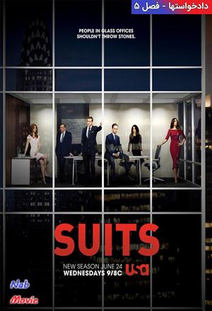 دانلود فصل پنجم سریال Suits 2015 دادخواستها