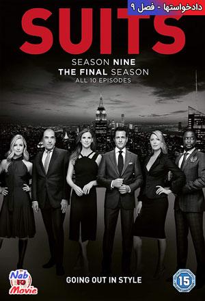 دانلود فصل نهم سریال Suits 2019 دادخواستها
