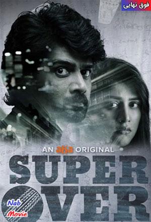 دانلود فیلم Super Over 2021 فوق نهایی