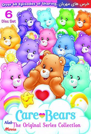 دانلود انیمیشن سریالی The Care Bears 1986–1988 خرس های مهربان