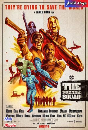 دانلود فیلم The Suicide Squad 2021 جوخه انتحار