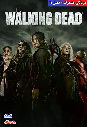 دانلود فصل یازدهم سریال The Walking Dead 2021 مردگان متحرک
