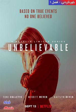 دانلود مینی سریال Unbelievable 2019 باورنکردنی