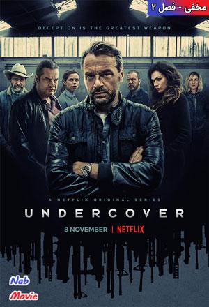 دانلود فصل دوم سریال Undercover 2019 مخفی