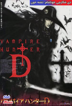 دانلود انیمیشن Vampire Hunter D: Bloodlust 2000 دی شکارچی خوناشام: تشنه خون