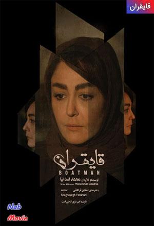 دانلود فیلم ایرانی قایقران