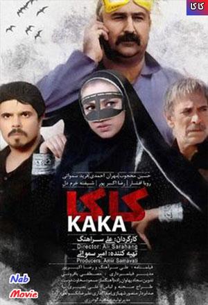 دانلود فیلم ایرانی کاکا