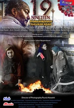 دانلود فیلم ایرانی 19 نوزده