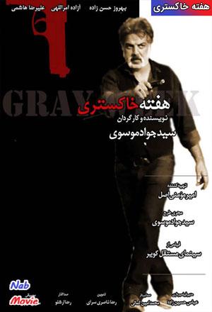 دانلود فیلم ایرانی هفته خاکستری
