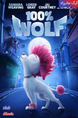 دانلود انیمیشن 100% Wolf 2020 گرگ مادرزاد