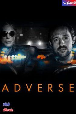 دانلود فیلم Adverse 2020 نامطلوب با زیرنویس فارسی چسبیده