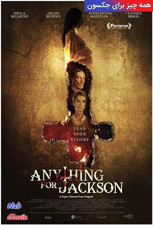 دانلود فیلم Anything for Jackson 2020 همه چیز برای جکسون با زیرنویس فارسی چسبیده