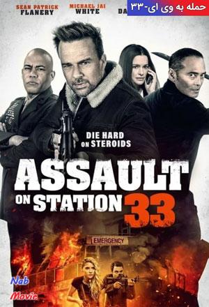 دانلود فیلم Assault on VA-33 2021 حمله به VA-33 با زیرنویس فارسی چسبیده