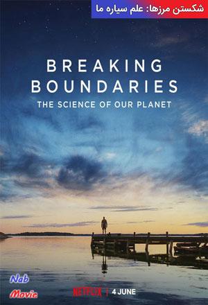 دانلود مستند Breaking Boundaries: The Science of Our Planet 2021 شکستن مرزها: علم سیاره ما